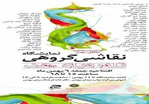 نمایشگاه گروه «تله رویایی هنر» در فرهنگسرای بهمن