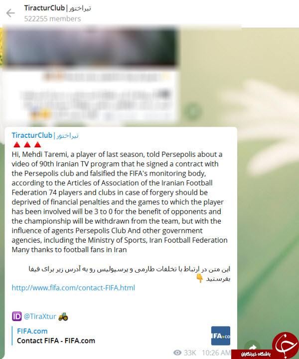 هجوم هواداران استقلال و تراکتورسازی به صفحه اینستاگرام فیفا درباره پرونده طارمی