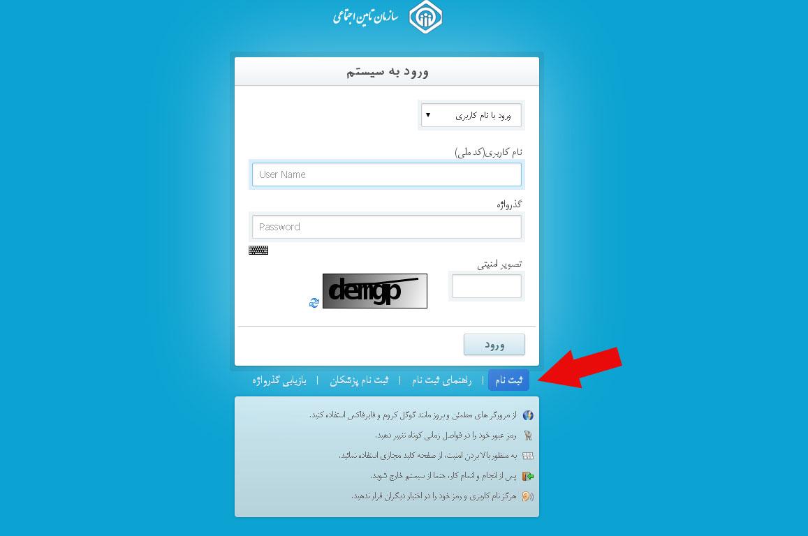 سوابق بیمه / آسان ترین روش استعلام سوابق بیمه تامین اجتماعی با کد ملی و شماره بیمه