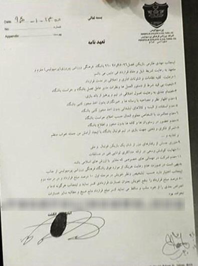 طاهری: طارمی ۲۴ فروردین با پرسپولیس تعهدنامه امضا کرد
