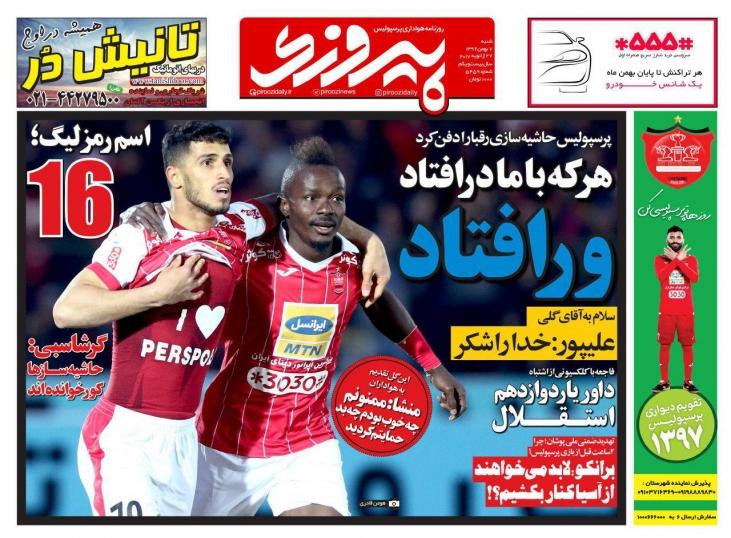 روزنامههای ورزشی هفتم بهمن ماه؛
