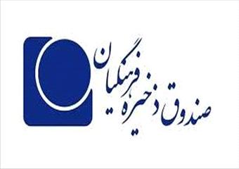 باشگاه خبرنگاران -۱۱ بهمن ماه؛ زمان برگزاری انتخابات صندوق ذخیره فرهنگیان