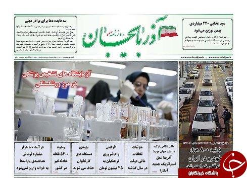 صفحه نخست روزنامه استانآذربایجان شرقی شنبه 7 بهمن ماه