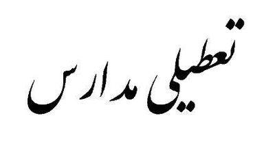 مدارس کدام استان ها فردا ۸ بهمن۹۶ تعطیل است