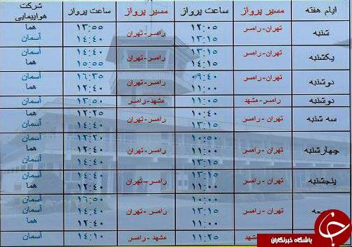 پروازهای یکشنبه ۸ بهمن ماه از فرودگاههای مازندران