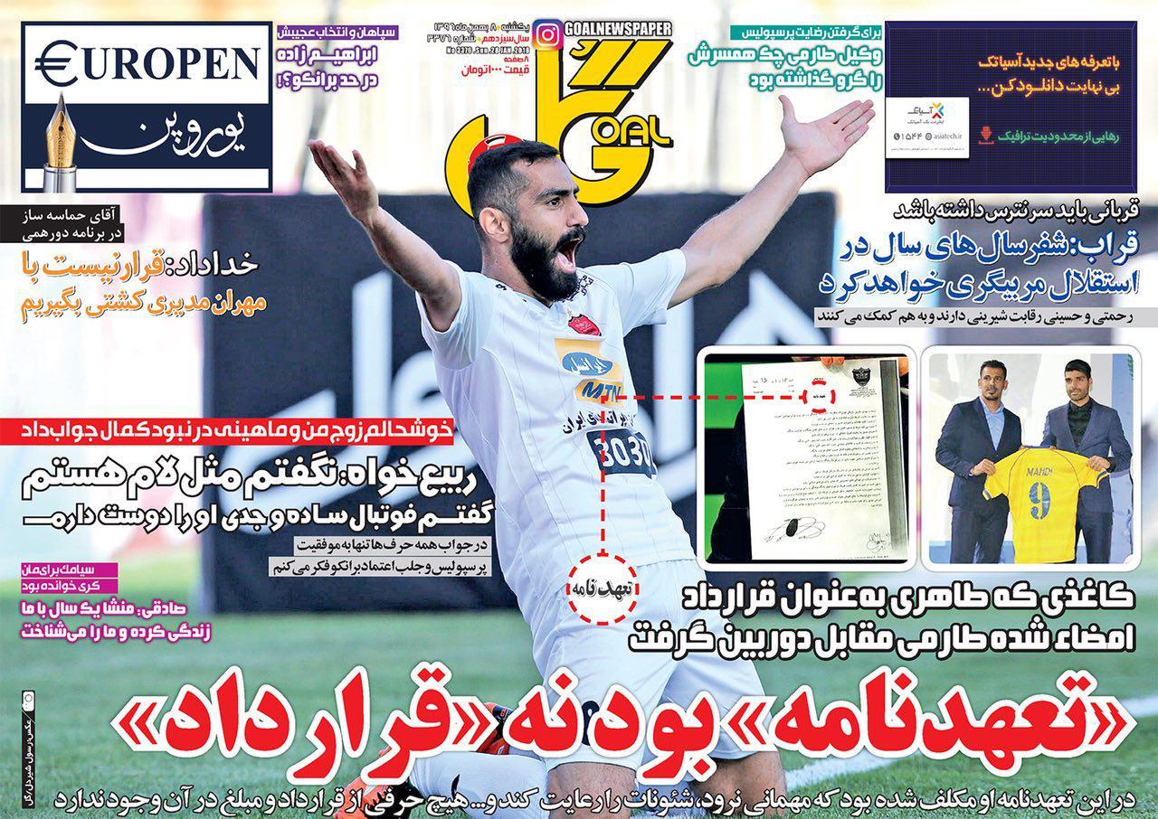 روزنامههای ورزشی هشتم بهمن ماه