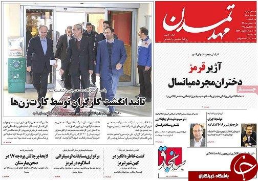 صفحه نخست روزنامه استانآذربایجان شرقی یک شنبه 8 بهمن ماه