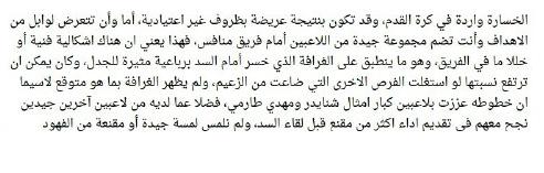 روزنامه قطری  گفت:طارمی آمادگی ندارد