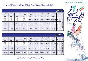 جشنواره فجر جدول پخش