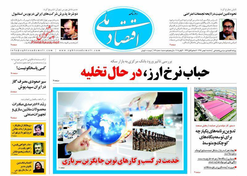 صفحه نخست روزنامه های اقتصادی 10 بهمن ماه