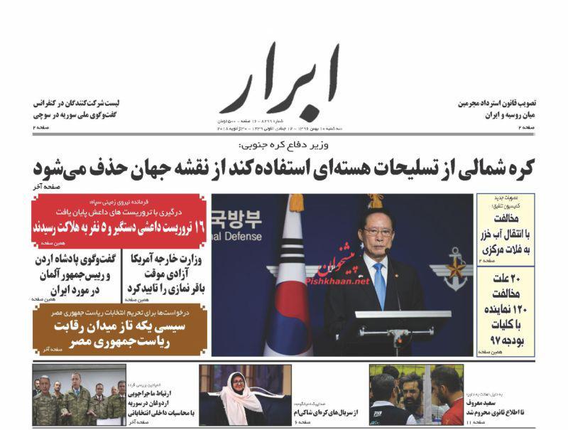 صفحه نخست روزنامههای 10 بهمن؛