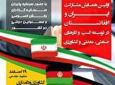 باشگاه خبرنگاران -اولین همایش مشارکت ایران و افغانستان در توسعه کسب و کار برگزار میشود