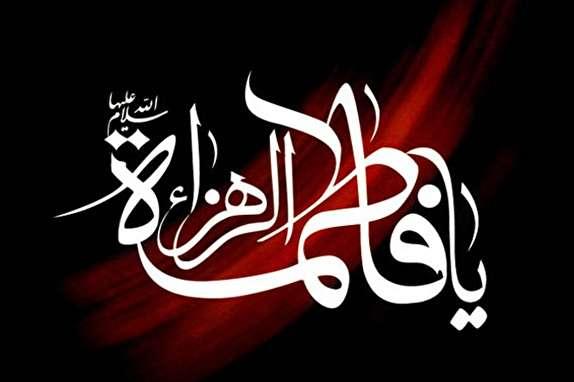 باشگاه خبرنگاران -گلچین مداحی شهادت حضرت فاطمه (ع) + دانلود