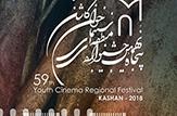 باشگاه خبرنگاران -پوستر پنجاه و نهمین جشنواره منطقه ای سینمای جوان کاشان رونمایی شد