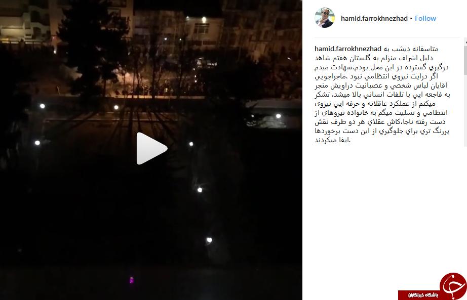 روایت حميد فرخ نژاد از مشاهدات شب گذشتهاش در حوالی منزلش در پاسداران +فیلم