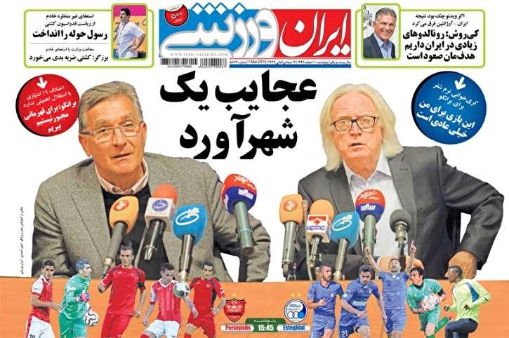 ایران ورزشی - ۱۰ اسفند