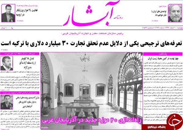 نیم صفحه نخست روزنامههای آذربایجان غربی، پنجشنبه ۱۰ اسفند ماه