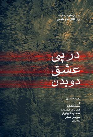 مجموعه داستانهای دراماتیک برای تئاتر دفاع مقدس منتشر خواهد شد