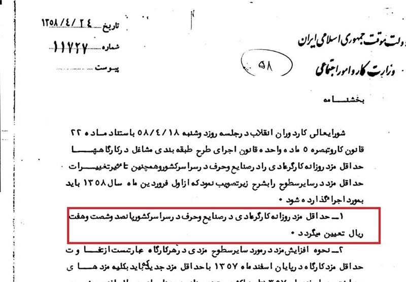 دارایی مجاز یک مسئول جمهوری اسلامی چقدر میتواند باشد؟   جدول