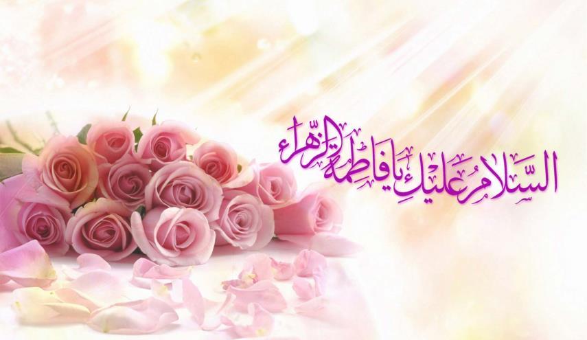 بسته شعر ویژه ولادت حضرت زهرا (س)