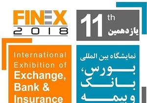 برگزاری یازدهمین نمایشگاه بین المللی بورس، بانک و بیمه فروردین ماه ۹۷