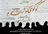 """خوانش نمایشنامه """"کوکوی کبوتران حرم"""" در لاهیجان"""