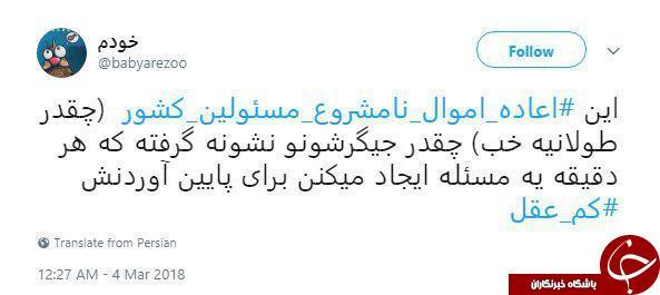 واکنش کاربران به سخنان رئیس جمهور با انتشار هشتگ #کم_عقل