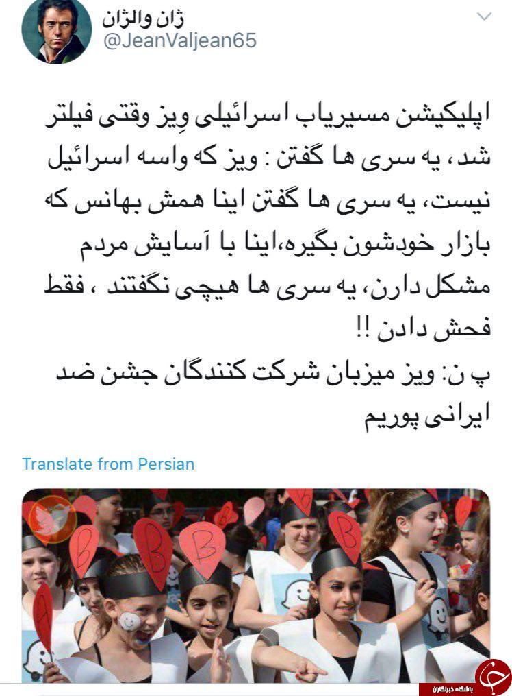 نرم افزار ویز میزبان جشن ضد ایرانی شد +عکس