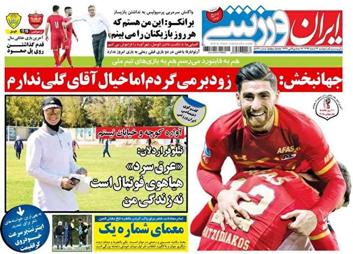 روزنامه ایران ورزشی - ۱۴ اسفند