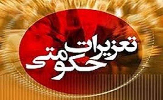 باشگاه خبرنگاران -کشف 470 مورد تخلف در بازرسی از واحدهای صنفی و غیرصنفی درکردستان