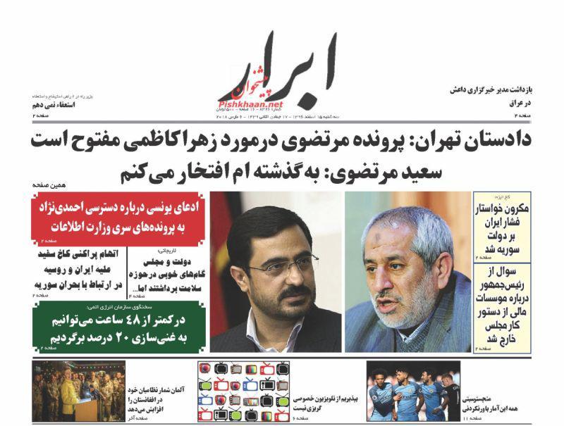 صفحه نخست روزنامههای سهشنبه ۱۵ اسفند؛
