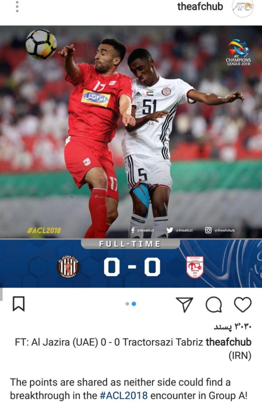 واکنش اینستاگرامی AFC به تساوی تراکتورسازی مقابل الجزیره امارات