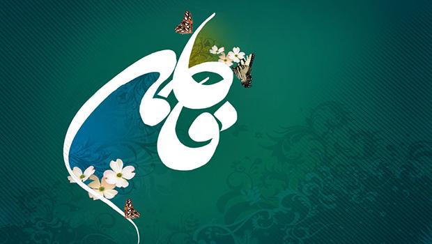 دلیل سخن گفتن حضرت زهرا (س) در رحم مادر
