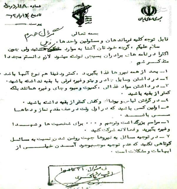 تذکرات شهید باکری به فرماندهانش+ سند