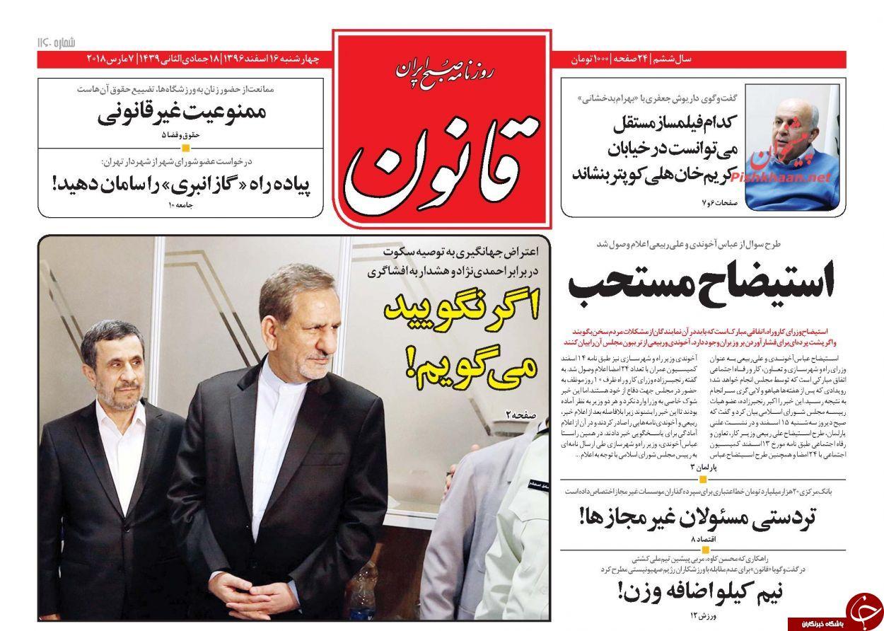 از استیضاح مستحب تا خوردن لودریان به درهای بسته در تهران