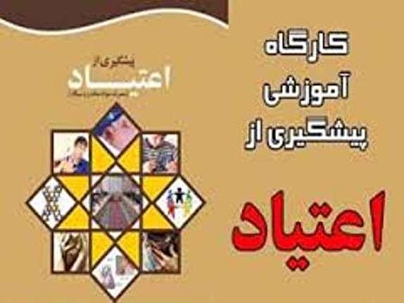 باشگاه خبرنگاران -کارگاه آموزشی پیشگیری اولیه از اعتیاد در شهرستان ملکشاهی برگزار شد
