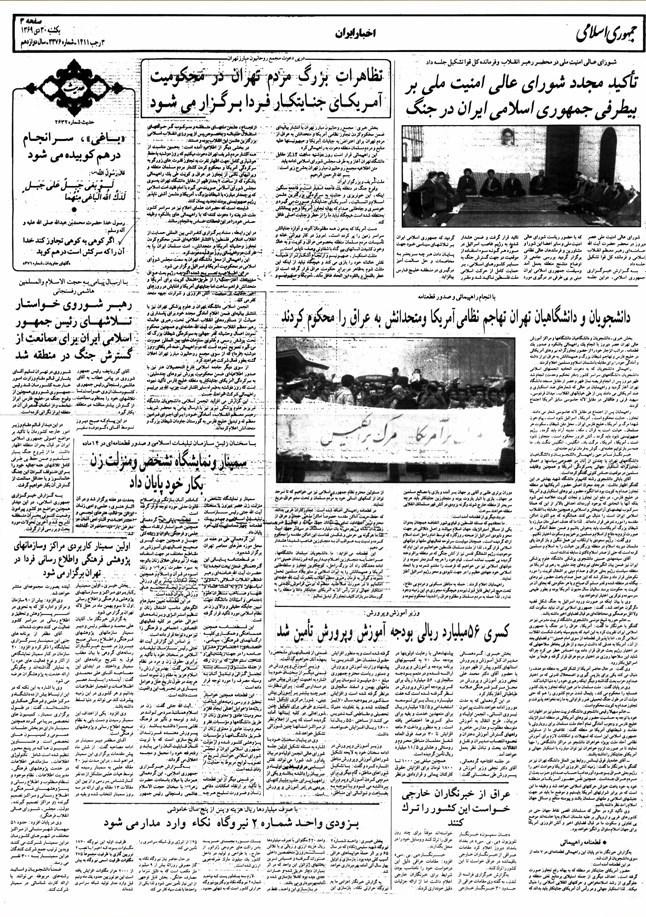 درباره نامه رضایی به کروبی (۲): چرا چپهای حامی «خالد بن ولید» در انتخابات مجلس چهارم شکست خوردند؟