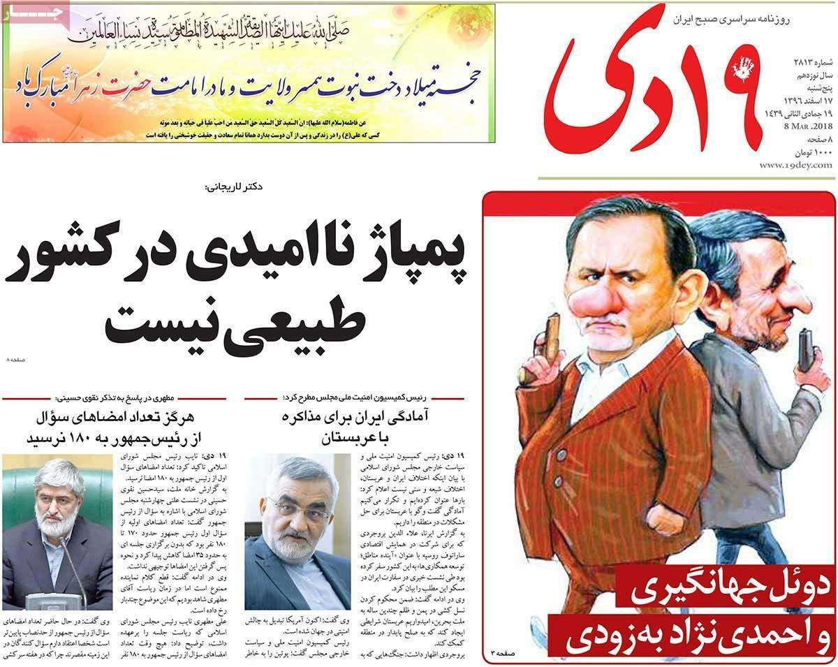 از پمپاژ نا امیدی در کشور طبیعی نیست تا قدرت دفاعی ایران خارج از کنترل کشورهاست