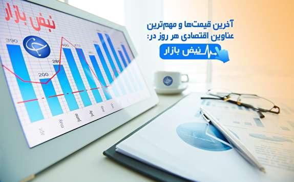 باشگاه خبرنگاران -مظنه فروش آپارتمان در استان مازندران/ نرخ مصوب انواع آجیل و خشکبار در بازار شب عید