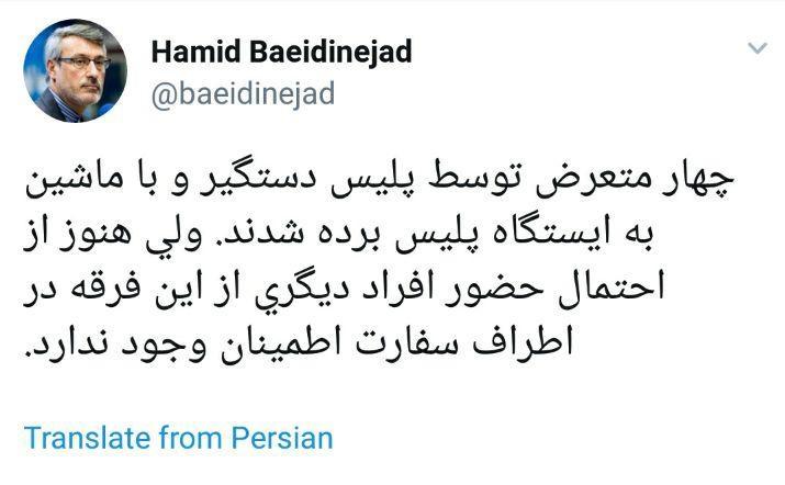 تعداد اندکی از طرفداران فرقه شیرازی به سفارت ایران در لندن تعرض کردند