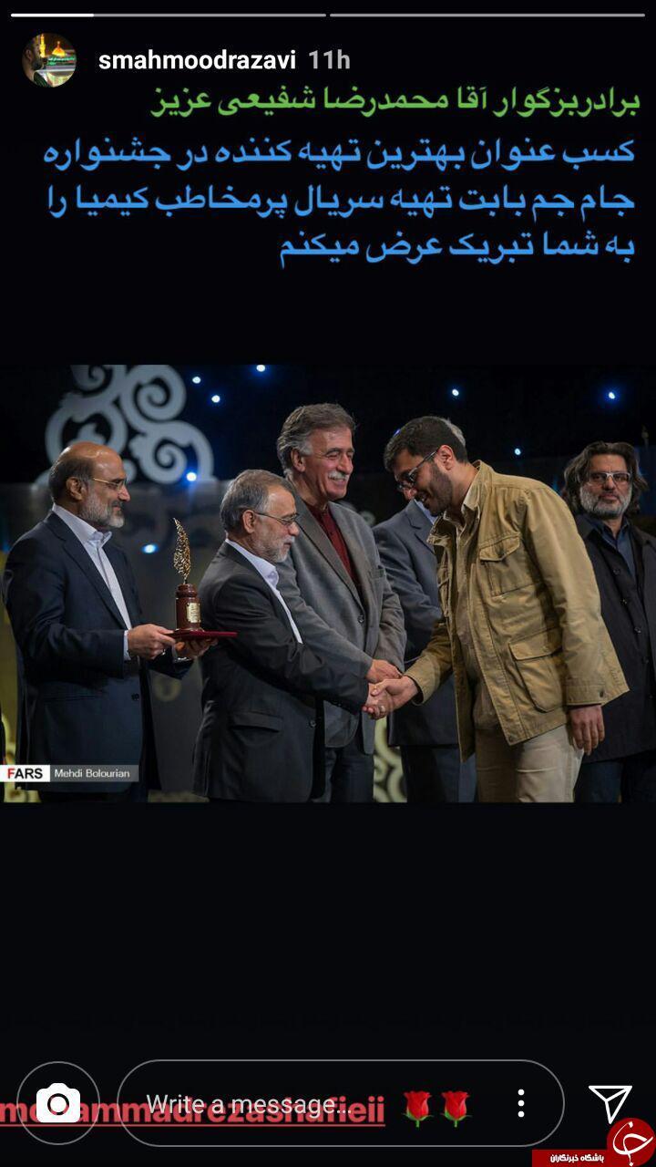 تبریک رضوی به شفیعی برای جایزه جشنواره جامجم