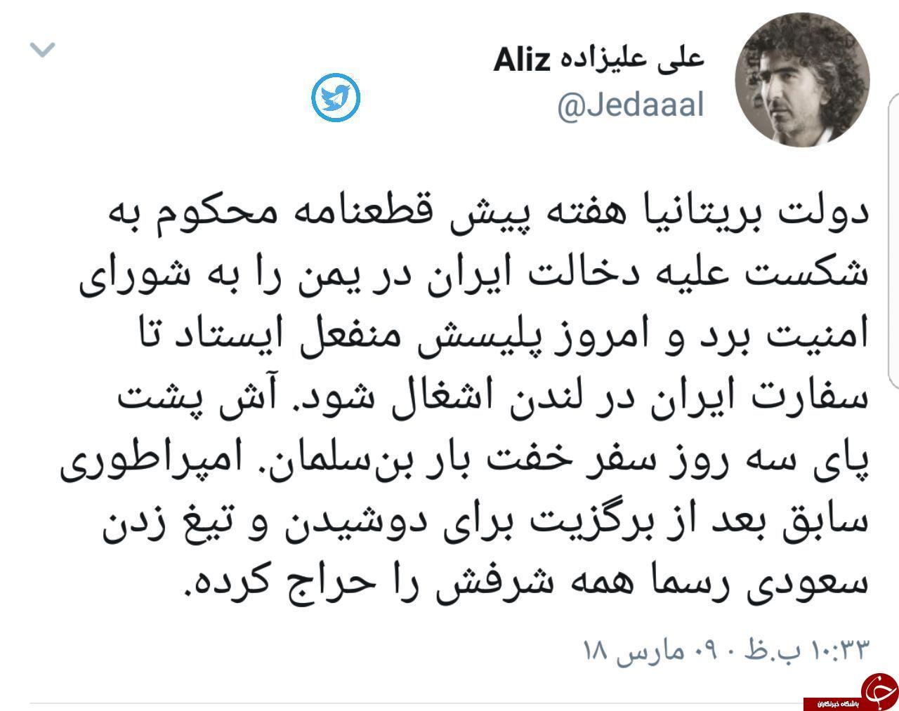 تحلیل علی علیزاده از حمله طرفداران فرقه شیرازی به سفارت ایران در لندن + عکس