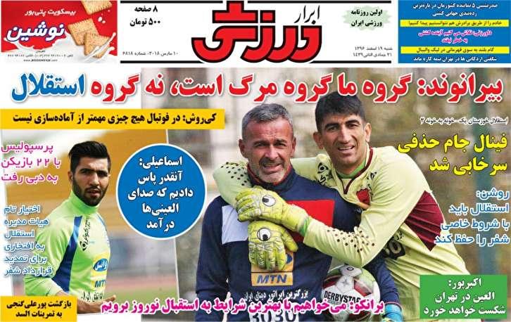 تمام ورزشکاران برای حفظ عزت ایران در میدان مبارزه حاضر می شوند