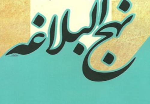 شرح و تفسير حکمت 336 نهج البلاغه //5