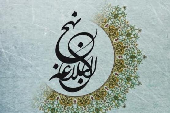 شرح و تفسير حکمت 337 نهج البلاغه//6