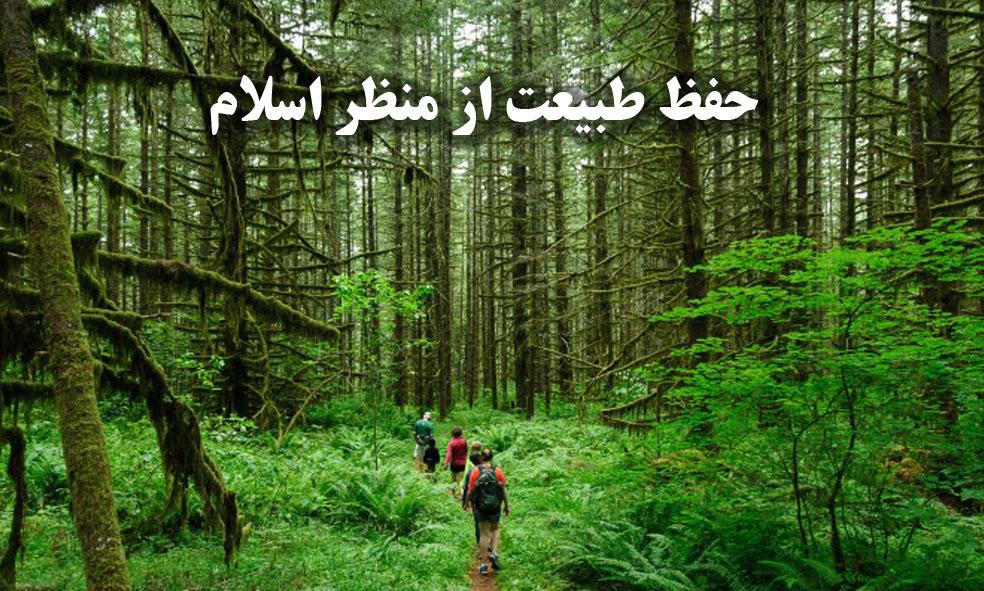 نوروز///   اهمیت طبیعت در اسلام