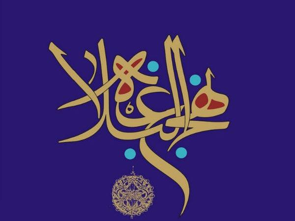شرح و تفسير حکمت 344 نهج البلاغه//13