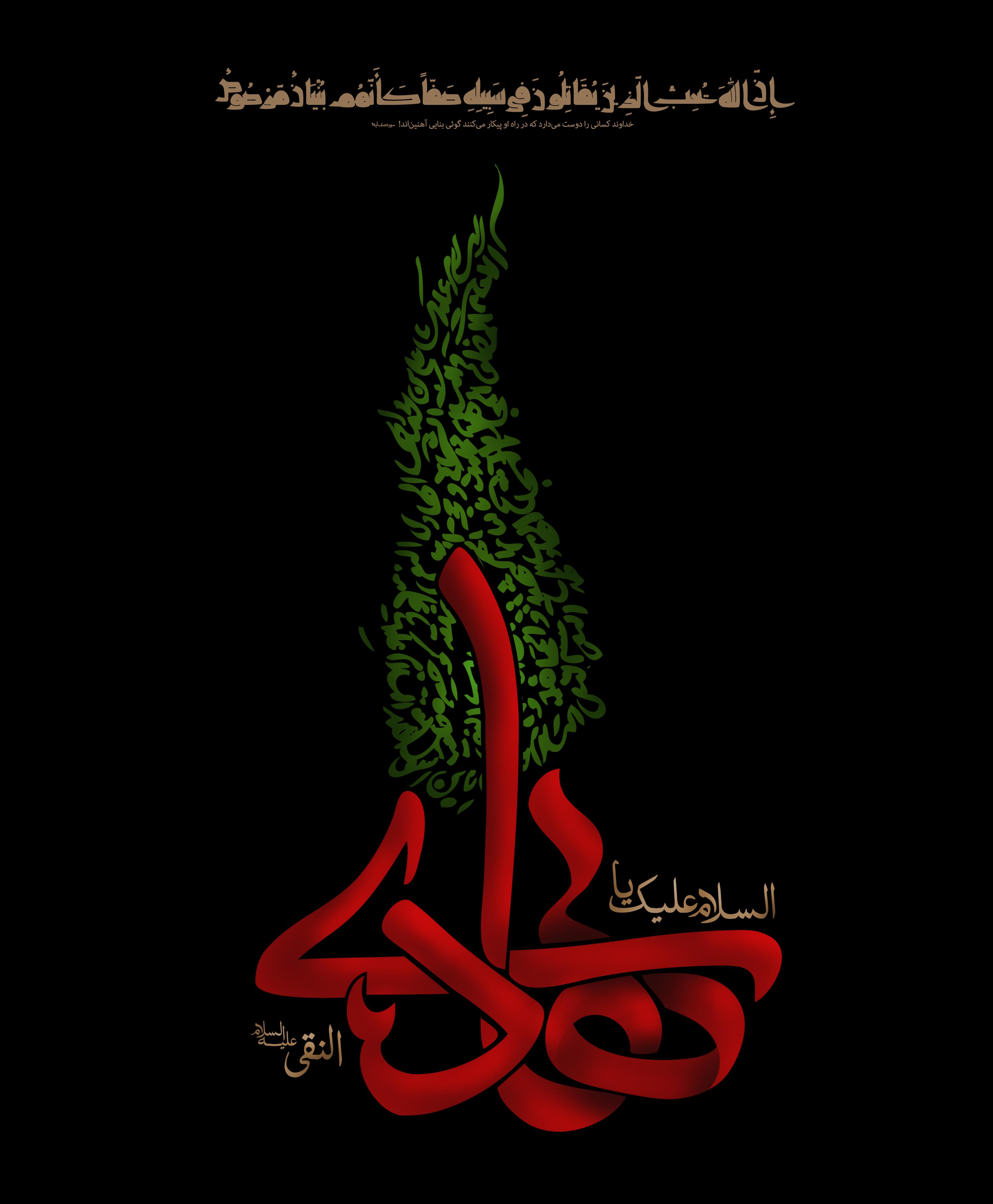 زندگی نامه مختصر حضرت امام علی النقی الهادی (ع)