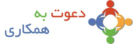 باشگاه خبرنگاران -دعوت به همکاری در استان اصفهان