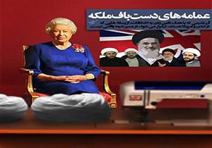 ادعایی عجیب از فرقه منحرفه ها در لندن/ ملکه انگلیس از سادات است! +